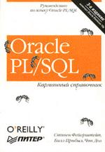Oracle PL/SQL. 3-е издание
