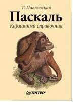 Паскаль. Карманный справочник
