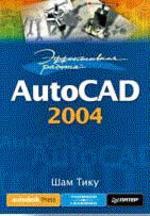 Эффективная работа: AutoCAD 2004