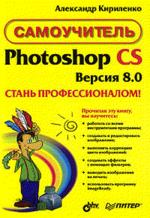 Photoshop CS - стань профессионалом!