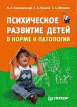 Психическое развитие детей в норме и патологии. Психологическая диагностика, профилактика и коррекция