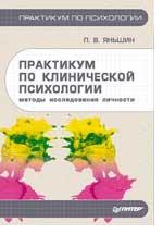 Практикум по клинической психологии. Методы исследования личности