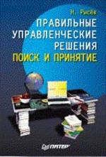 Правильные управленческие решения. Поиск и принятие