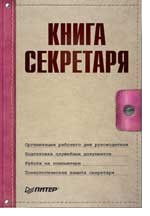 Книга секретаря