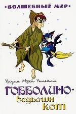 Гобболино-ведьмин кот