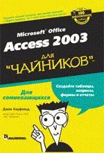 """Access 2003 для """"чайников"""""""