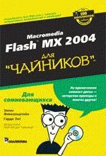 """Macromedia Flash MX 2004 для """"чайников"""""""