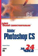 Освой самостоятельно Adobe Photoshop CS за 24 часа