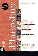 Ретуширование и обработка изображений в Photoshop. 2-е издание + CD