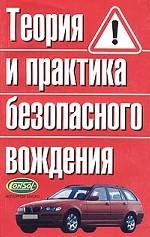 Теория и практика безопасного вождения