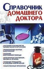 Справочник домашнего доктора