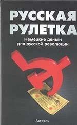 Русская рулетка. Немецкие деньги для русской революции