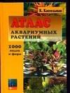 Атлас аквариумных растений