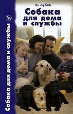 Собака для дома и службы
