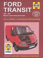 Ford Transit. 1986-1999. Модели с дизельными двигателями. Ремонт и техническое обслуживание