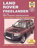 Land Rover Freelander 1997-2002. Бензин/дизель. Руководство по обслуживанию и ремонту