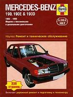 Mercedes-Benz 190, 190Е & 190D 1983-1993. Ремонт и техническое обслуживание