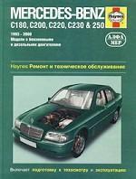 Mercedes-Benz C180, С200, С220, С230 & 250. Ремонт и техническое обслуживание