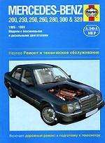 Mercedes-Benz. 1985-1993. Модели с бензиновыми двигателями. Ремонт и техническое обслуживание