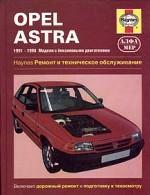 Opel Astra. 1991 - 1998 Модели с бензиновыми двигателями. Ремонт и техническое обслуживание