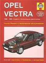 Opel Vectra. 1988-1995. Модели с бензиновыми двигателями. Ремонт и техническое обслуживание
