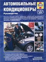Автомобильные кондиционеры. Руководство