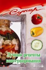 Лучшие рецепты консервирования