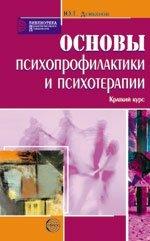 Основы психопрофилактики и психотерапии. Краткий курс