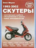 Скутеры. 1993-2002 гг