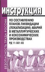 Инструкция по составлению планов ликвидации (локализации) аварий в металлургических и коксохимических производствах. РД 11-561-03