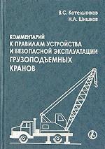 Комментарий к правилам устройства и безопасной эксплуатации грузоподъемных кранов