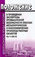 Положение о проведении экспертизы промышленной безопасности опасных металлургических и коксохимических производственных объектов. РД 11-589-03