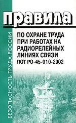 Правила по охране труда при работах на радиорелейных линиях связи. ПОТ РО-45-010-2002