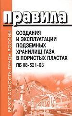 Правила создания и эксплуатации подземных хранилищ газа в пористых пластах. ПБ 08-621-03