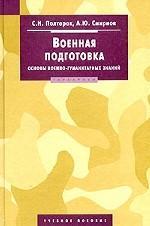 Военная подготовка. Основы военно-гуманитарных знаний: учебное пособие