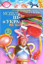 Моделирование шляп и украшений из шариков + надувные шарики