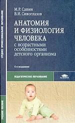 Анатомия и физиология человека с возрастными особенностями детского организма. Учебное пособие