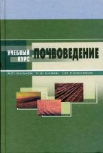 Почвоведение. 2-е изд., испр. и доп. Колесников С.И., Вальков В.Ф