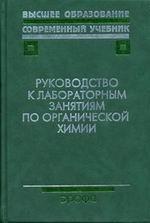 Руководство к лабораторным занятиям по органической химии: Учебное пособие для вузов