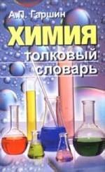 Толковый словарь по химии для школьника, абитуриента, студента