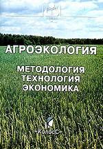 Агроэкология. Методология, технология, экономика