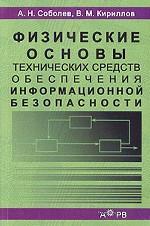 Физические основы технических средств обеспечения информационной безопасности