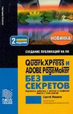 QuarkXPress и Adobe PageMaker без секретов: учебное пособие