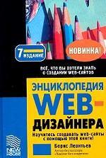 Энциклопедия WEB-дизайнера