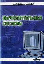 Вычислительные системы