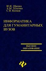 Информатика для гуманитарных Вузов: учебное пособие