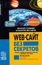 Web-сайт без секретов