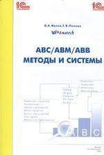 ABC/ABM/ABB - методы и системы
