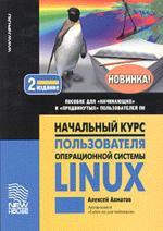 Начальный курс пользователя операционной системы Linux