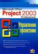 Project Professional 2003. Управление проектами. Практическое пособие